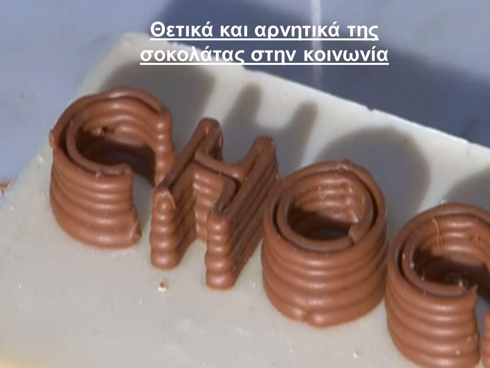 Θετικά και αρνητικά της σοκολάτας στην κοινωνία