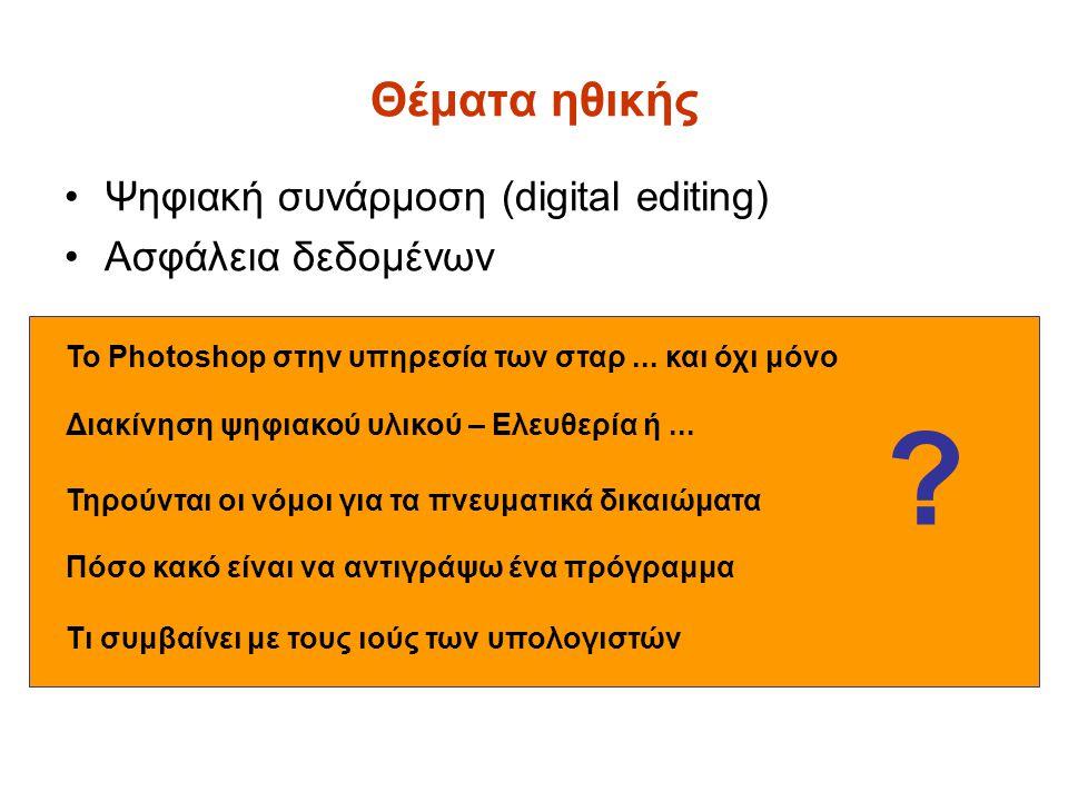 Θέματα ηθικής Ψηφιακή συνάρμοση (digital editing) Ασφάλεια δεδομένων