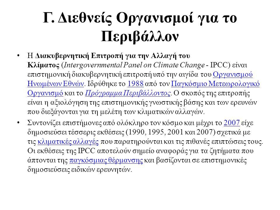 Γ. Διεθνείς Οργανισμοί για το Περιβάλλον
