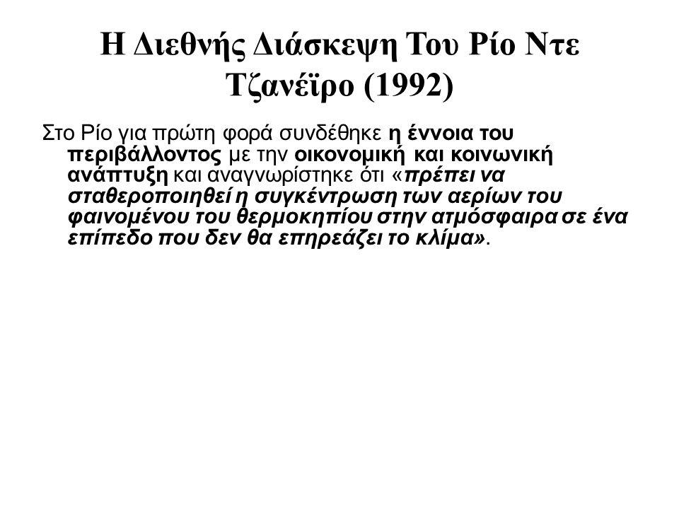 Η Διεθνής Διάσκεψη Του Ρίο Ντε Τζανέϊρο (1992)