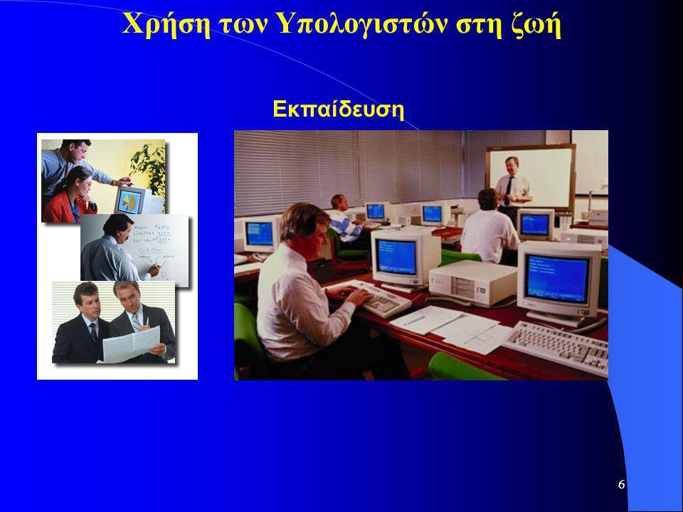 Χρήση των Υπολογιστών στη ζωή