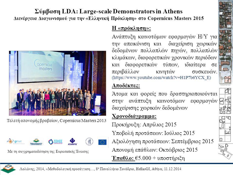 Σύμβαση LDA: Large-scale Demonstrators in Athens Διενέργεια Διαγωνισμού για την «Ελληνική Πρόκληση» στο Copernicus Masters 2015