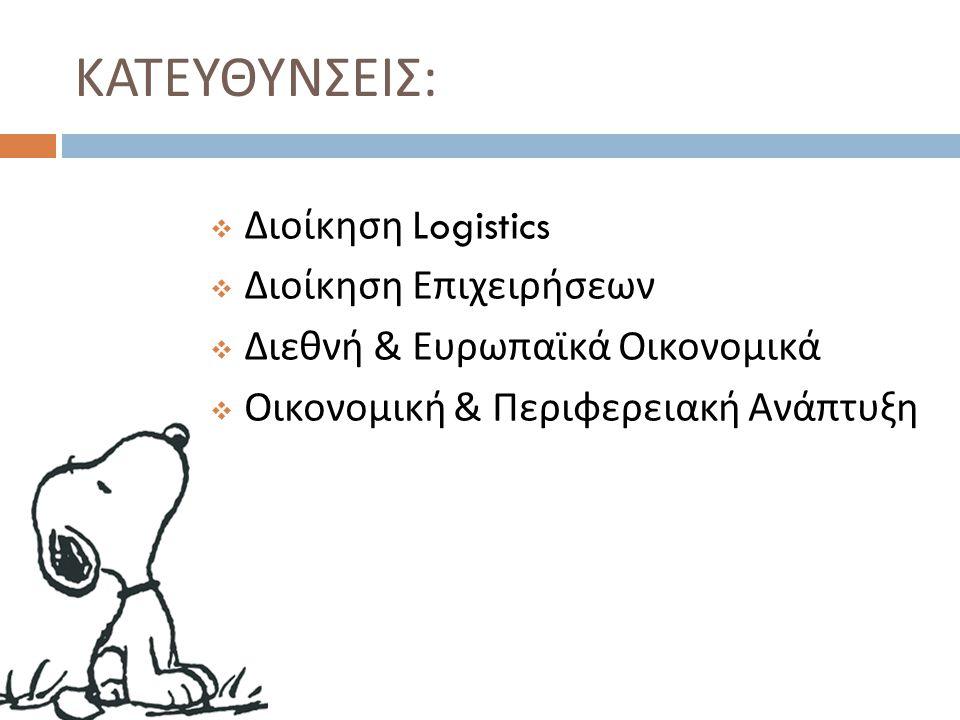 ΚΑΤΕΥΘΥΝΣΕΙΣ: Διοίκηση Logistics Διοίκηση Επιχειρήσεων
