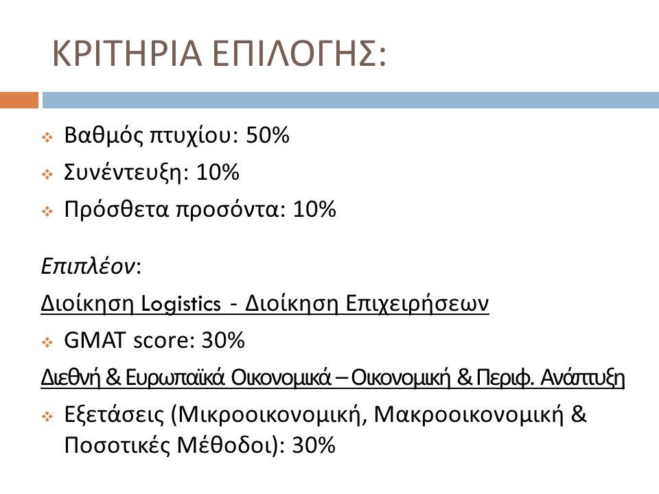 ΚΡΙΤΗΡΙΑ ΕΠΙΛΟΓΗΣ: Βαθμός πτυχίου: 50% Συνέντευξη: 10%