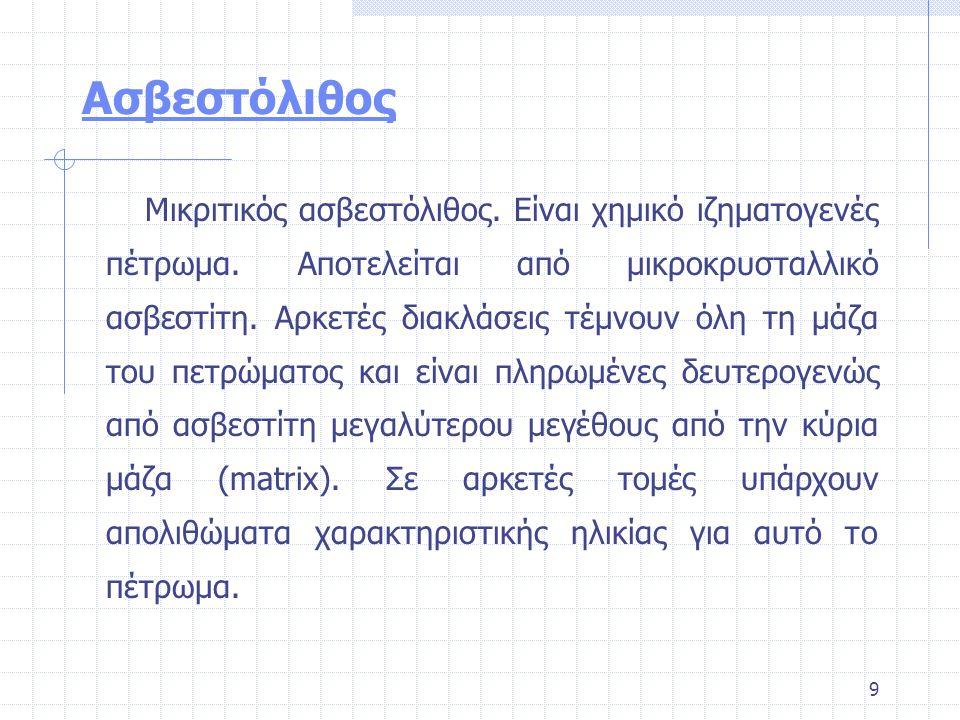 Ασβεστόλιθος