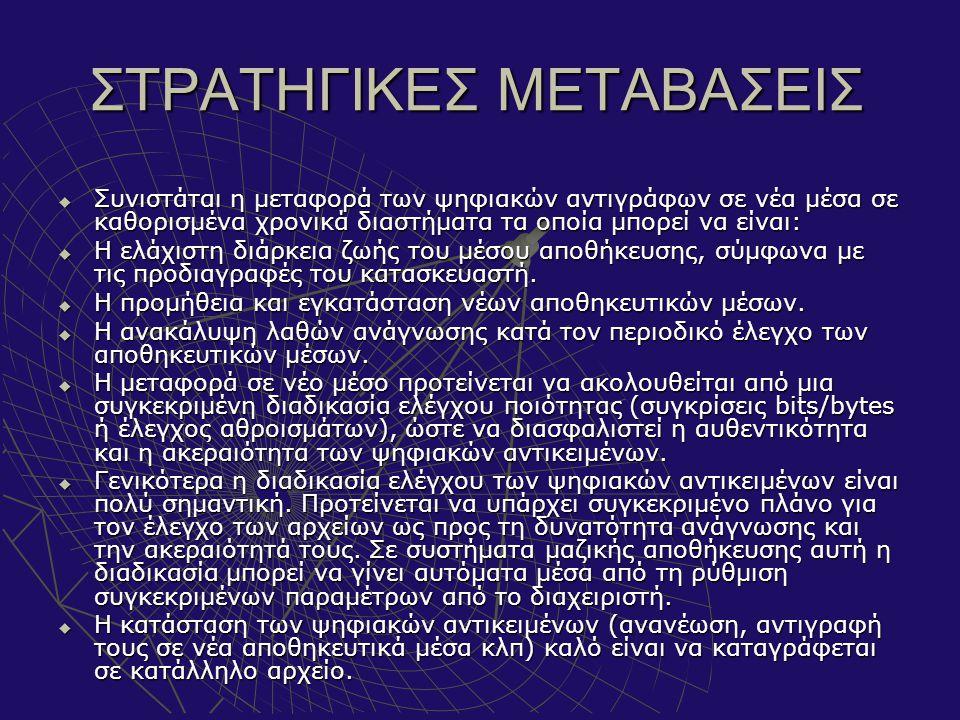 ΣΤΡΑΤΗΓΙΚΕΣ ΜΕΤΑΒΑΣΕΙΣ