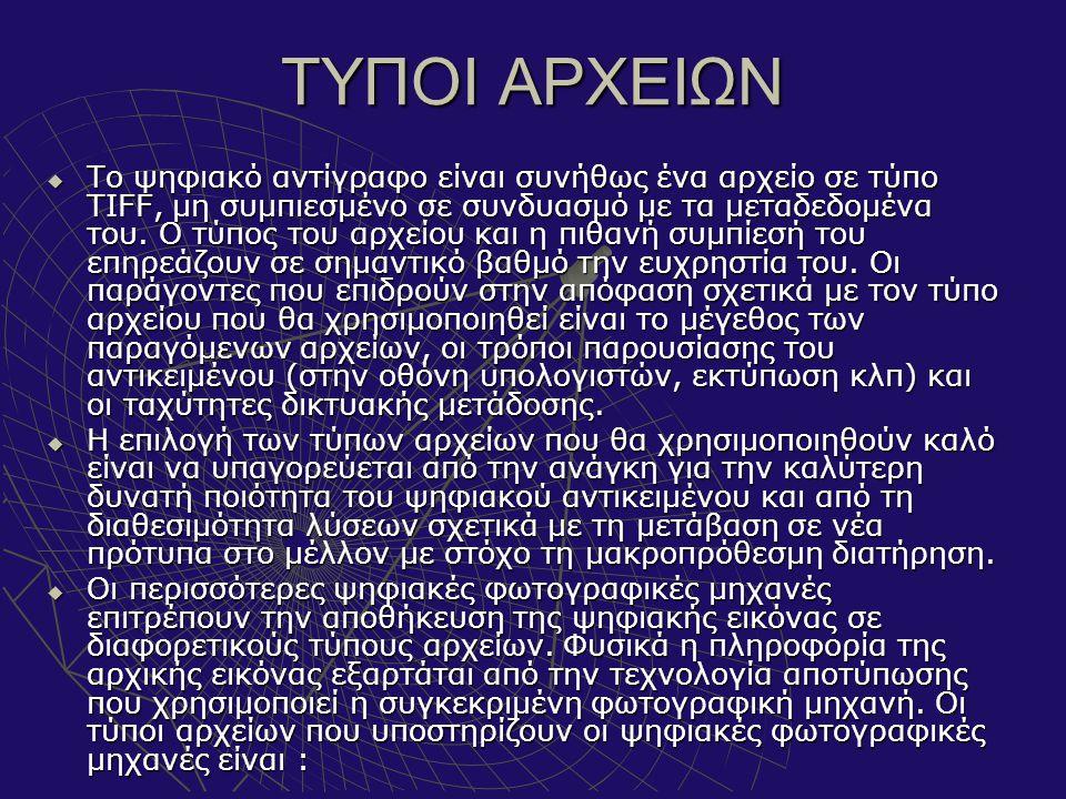 ΤΥΠΟΙ ΑΡΧΕΙΩΝ