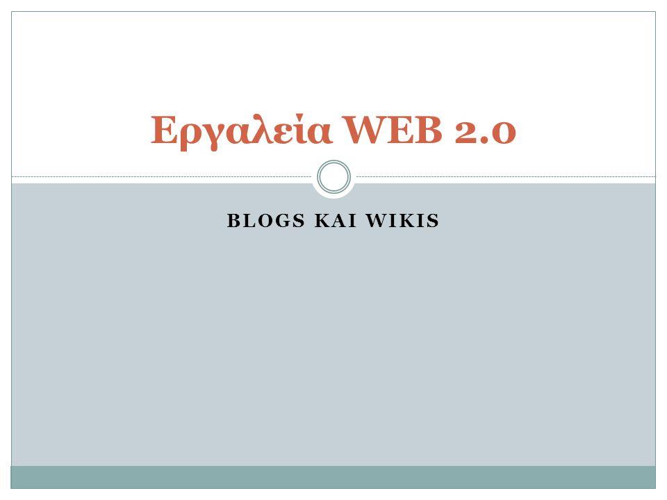 Εργαλεία WEB 2.0 Blogs και WIKIS