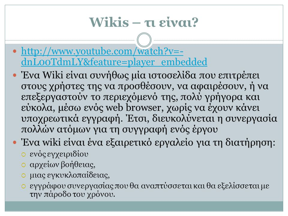 Wikis – τι είναι http://www.youtube.com/watch v=-dnL00TdmLY&feature=player_embedded.