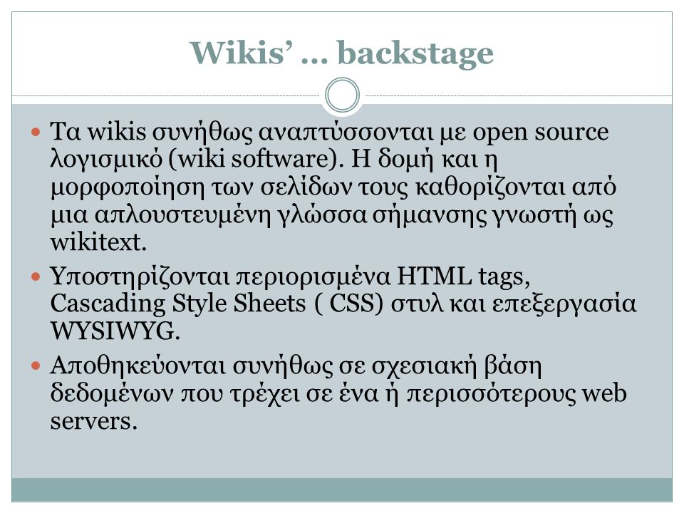 Wikis' … backstage