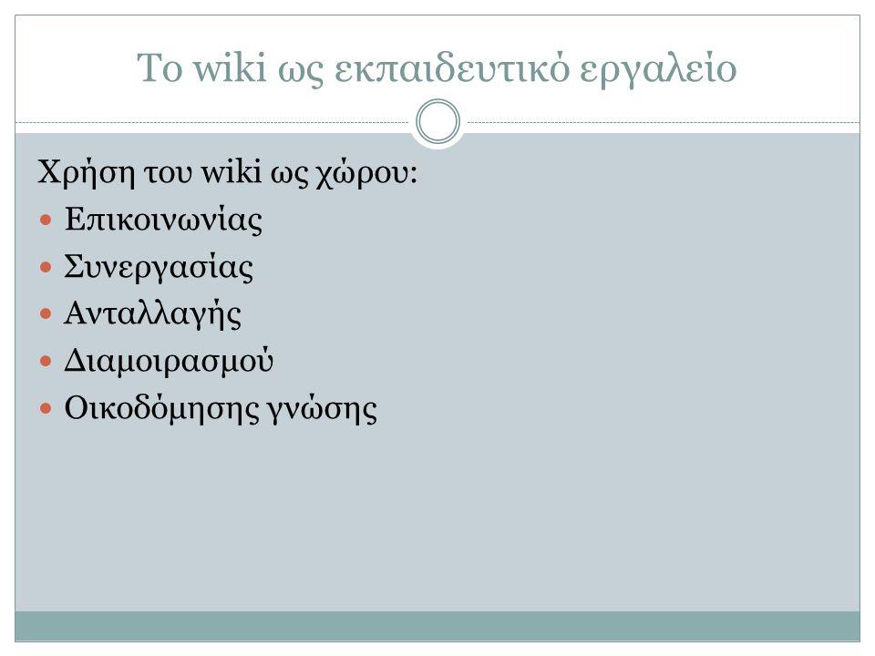 Το wiki ως εκπαιδευτικό εργαλείο