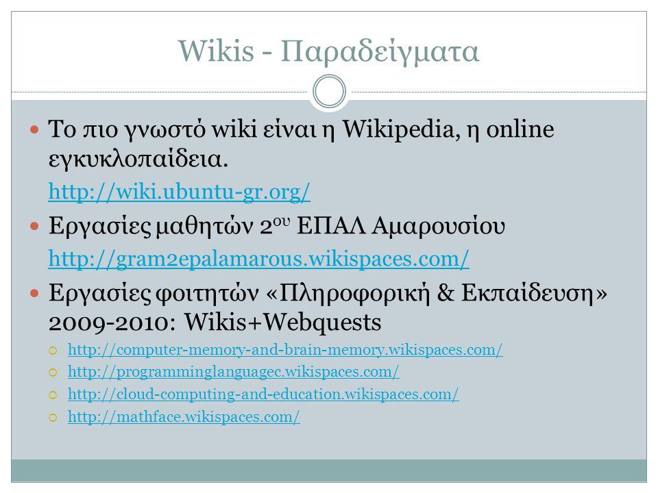 Wikis - Παραδείγματα Το πιο γνωστό wiki είναι η Wikipedia, η online εγκυκλοπαίδεια. http://wiki.ubuntu-gr.org/