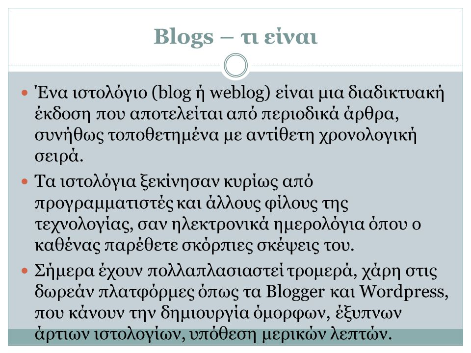 Blogs – τι είναι