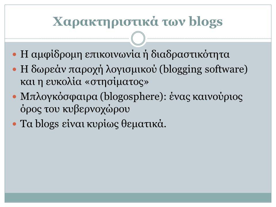 Χαρακτηριστικά των blogs