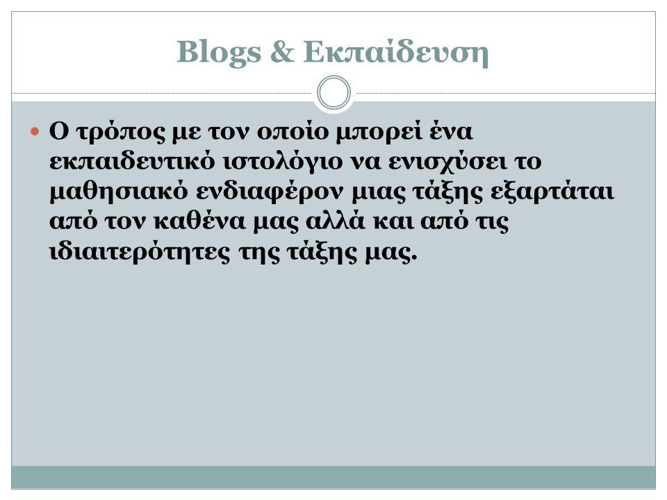 Blogs & Εκπαίδευση
