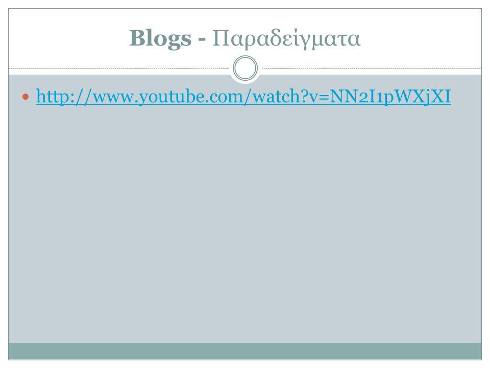 Blogs - Παραδείγματα http://www.youtube.com/watch v=NN2I1pWXjXI
