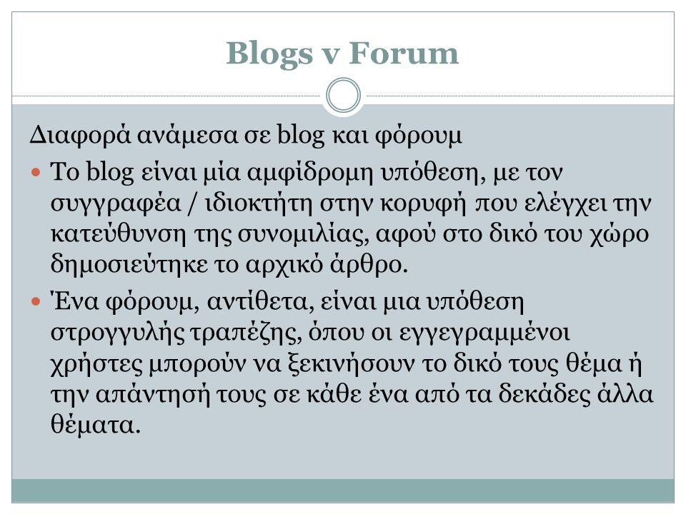 Blogs v Forum Διαφορά ανάμεσα σε blog και φόρουμ