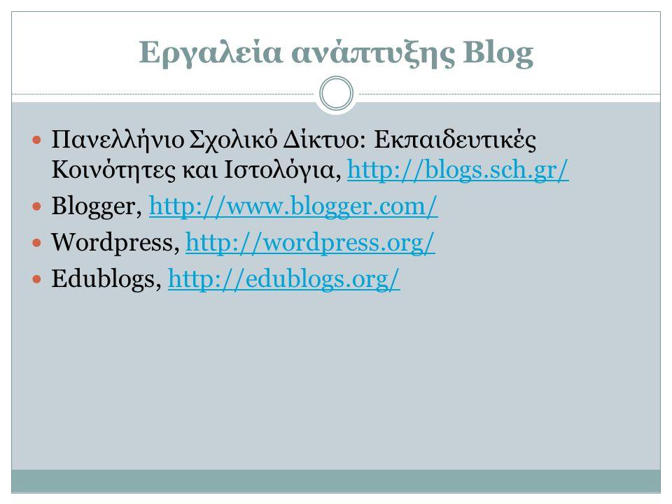 Εργαλεία ανάπτυξης Blog