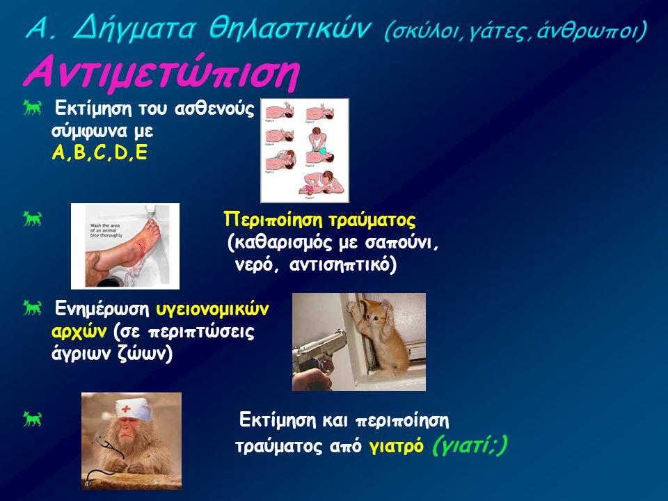 Α. Δήγματα θηλαστικών (σκύλοι,γάτες,άνθρωποι)