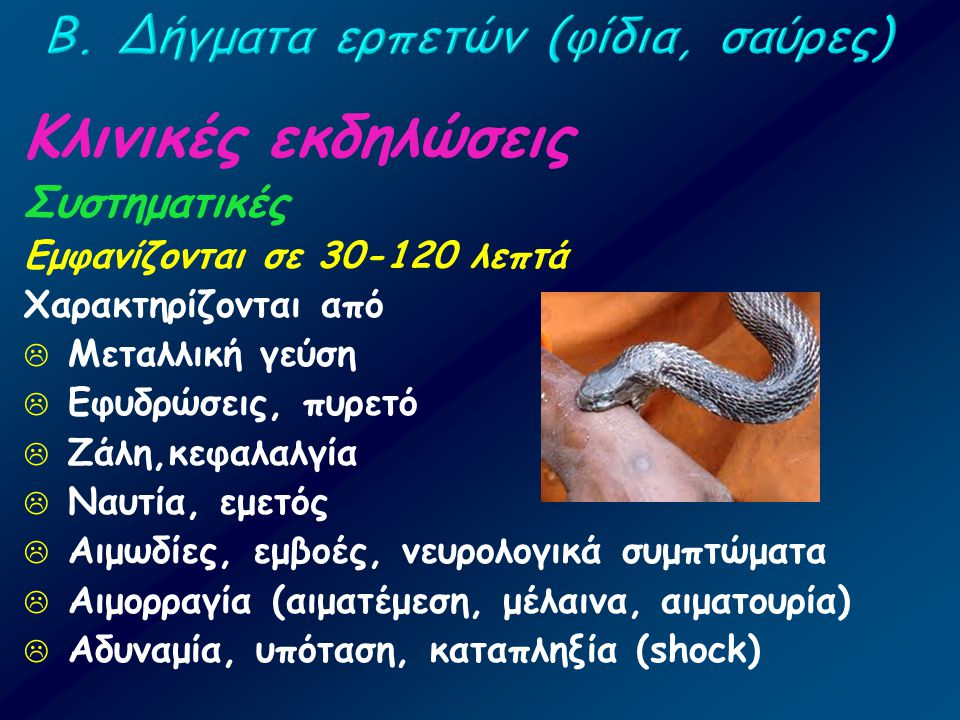 Β. Δήγματα ερπετών (φίδια, σαύρες)