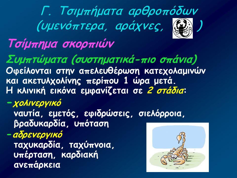 Γ. Τσιμπήματα αρθροπόδων (υμενόπτερα, αράχνες, )