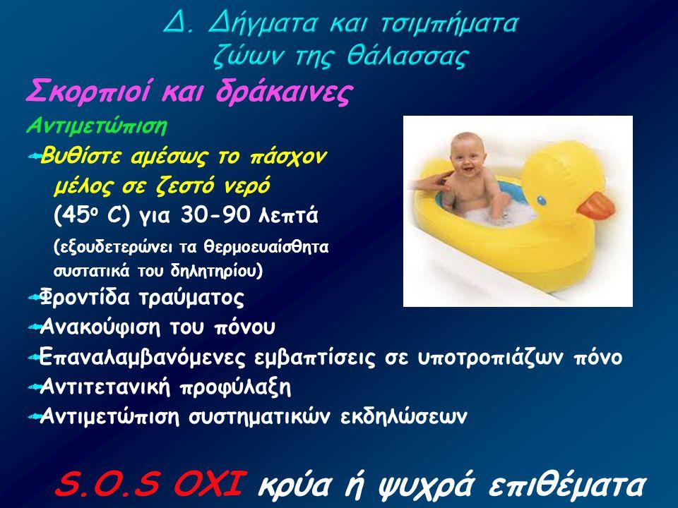 Δ. Δήγματα και τσιμπήματα ζώων της θάλασσας