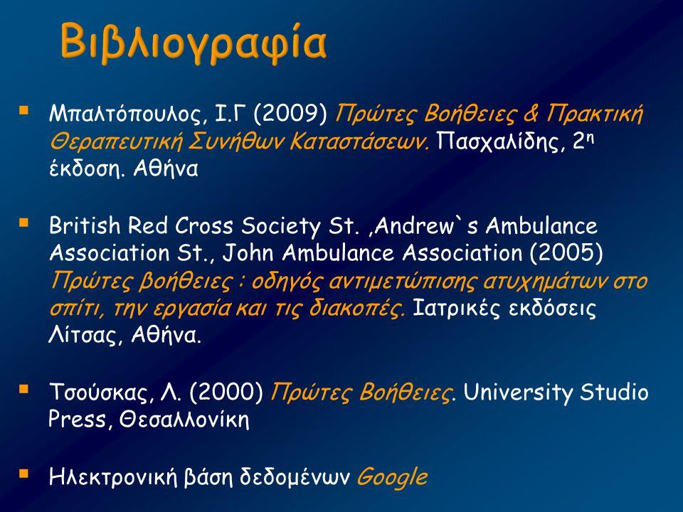Βιβλιογραφία Μπαλτόπουλος, Ι.Γ (2009) Πρώτες Βοήθειες & Πρακτική Θεραπευτική Συνήθων Καταστάσεων. Πασχαλίδης, 2η έκδοση. Αθήνα.