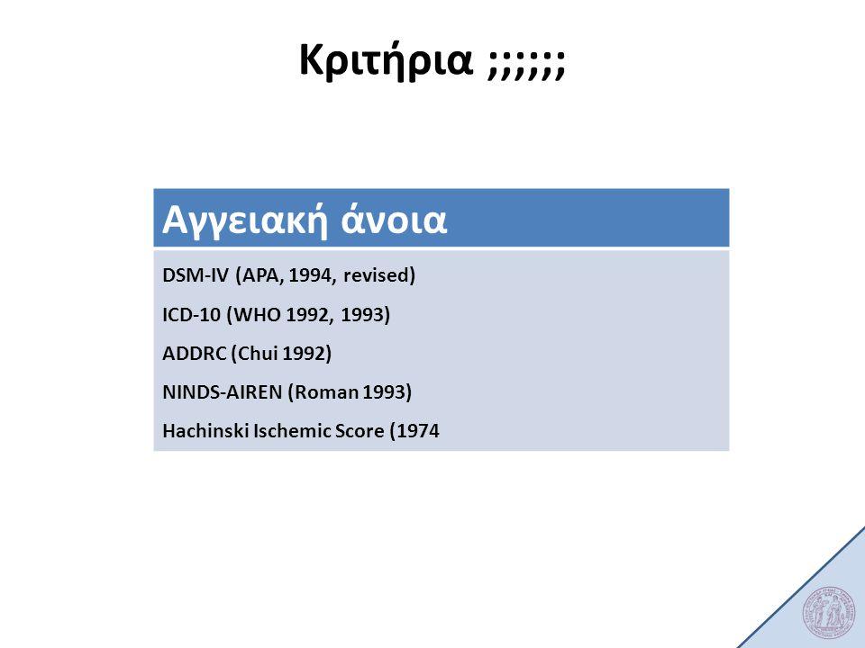 Κριτήρια ;;;;;; Αγγειακή άνοια DSM-IV (APA, 1994, revised)