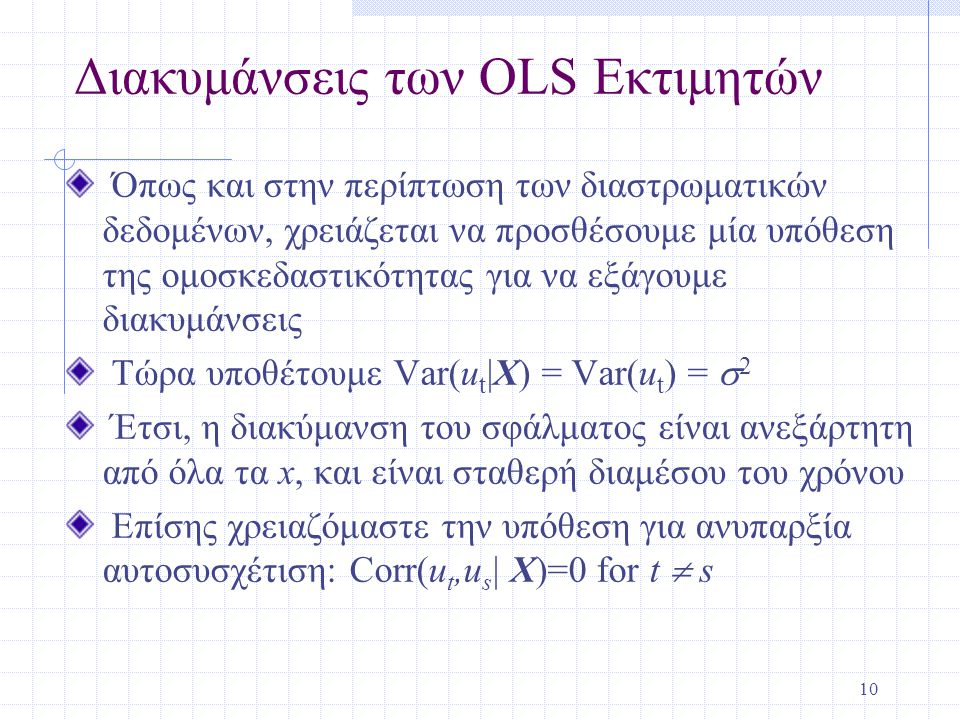 Διακυμάνσεις των OLS Εκτιμητών