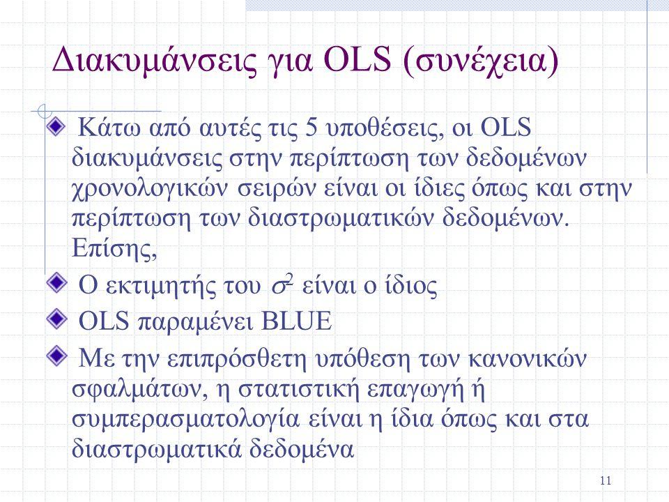 Διακυμάνσεις για OLS (συνέχεια)