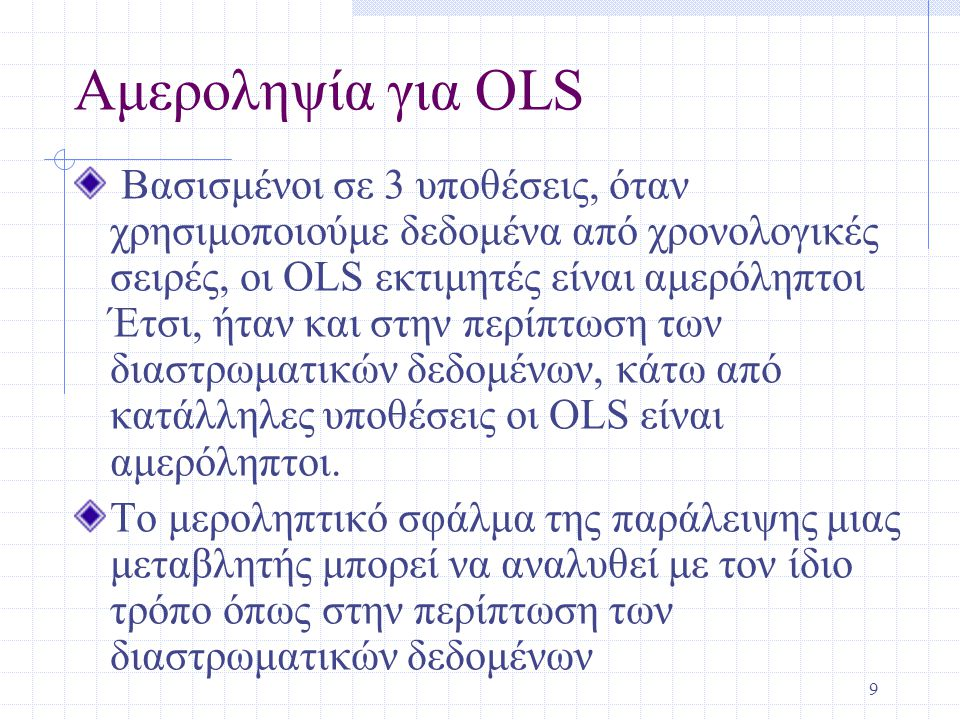 Αμεροληψία για OLS