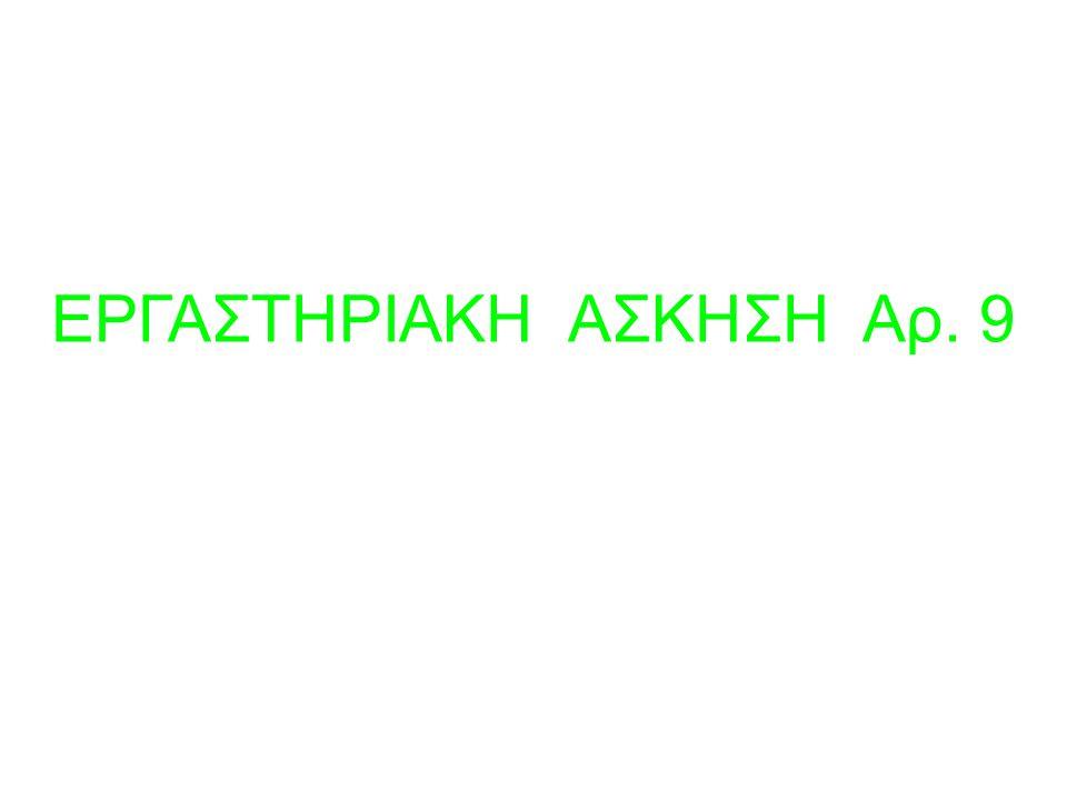 ΕΡΓΑΣΤΗΡΙΑΚΗ ΑΣΚΗΣΗ Αρ. 9