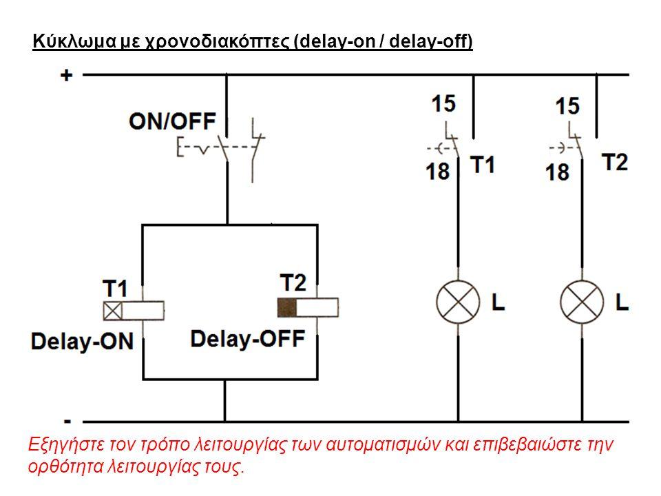 Κύκλωμα με χρονοδιακόπτες (delay-on / delay-off)