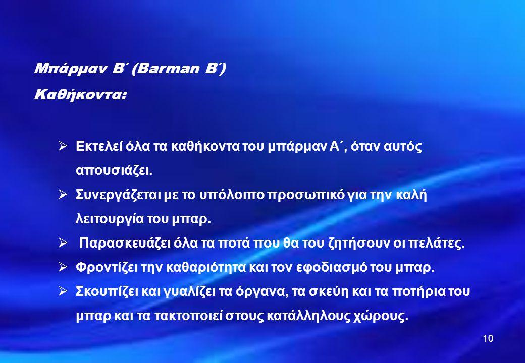 Μπάρμαν Β΄ (Barman Β΄) Καθήκοντα: