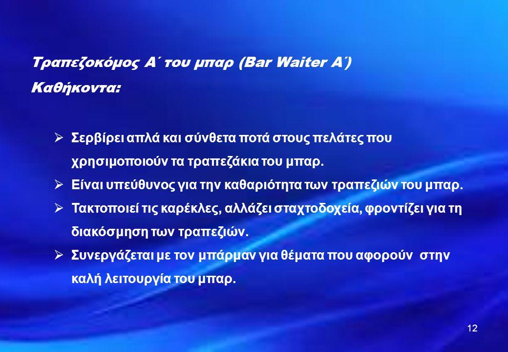 Τραπεζοκόμος Α΄ του μπαρ (Bar Waiter A΄) Καθήκοντα: