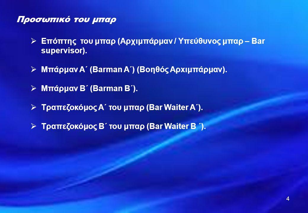 Προσωπικό του μπαρ Επόπτης του μπαρ (Αρχιμπάρμαν / Υπεύθυνος μπαρ – Bar supervisor). Μπάρμαν Α΄ (Barman A΄) (Βοηθός Αρxιμπάρμαν).