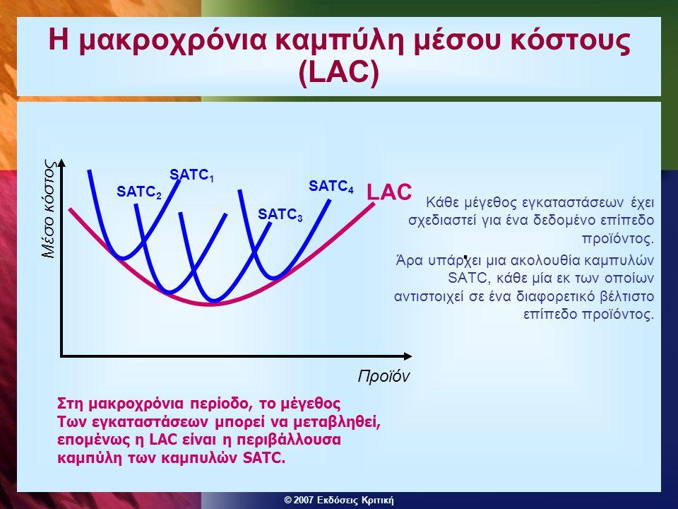 Η μακροχρόνια καμπύλη μέσου κόστους (LAC)