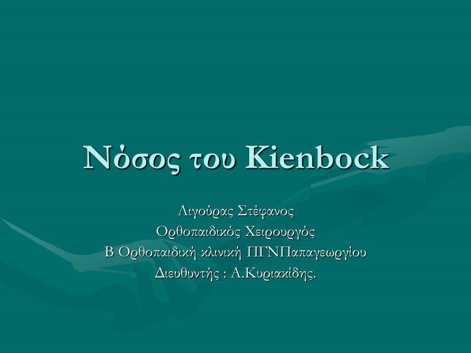 Νόσος του Kienbock Λιγούρας Στέφανος Ορθοπαιδικός Χειρουργός