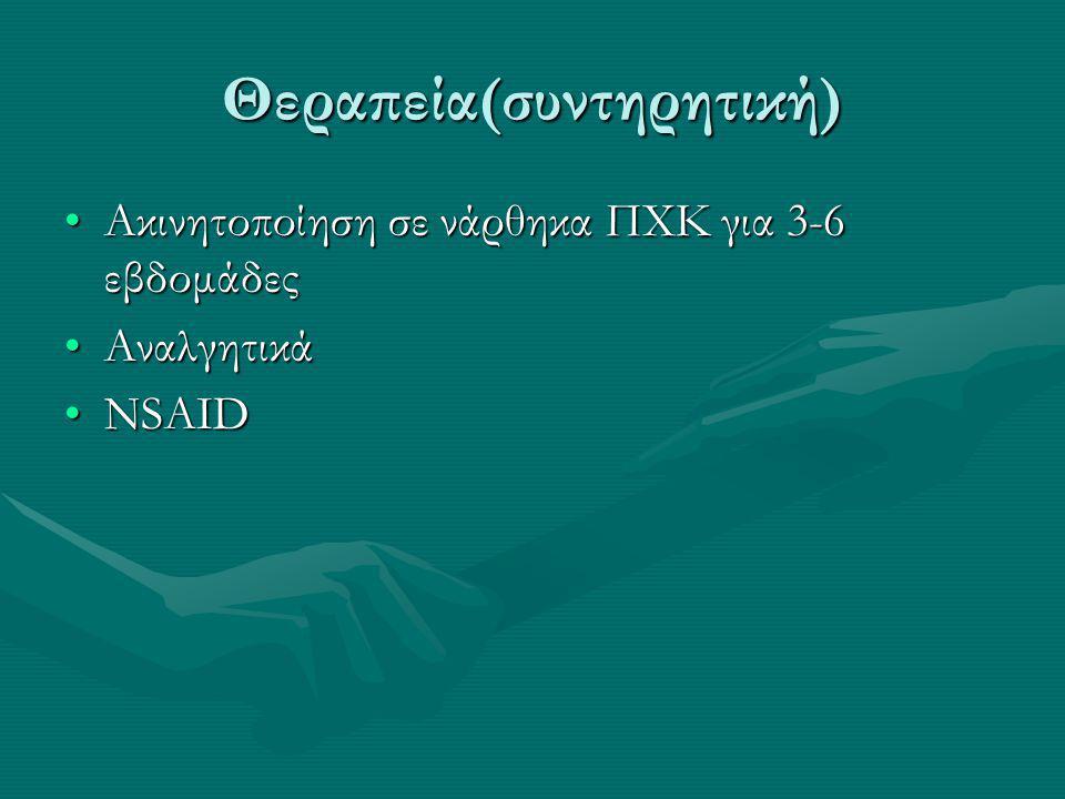 Θεραπεία(συντηρητική)