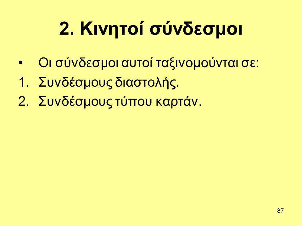 2. Κινητοί σύνδεσμοι Οι σύνδεσμοι αυτοί ταξινομούνται σε: