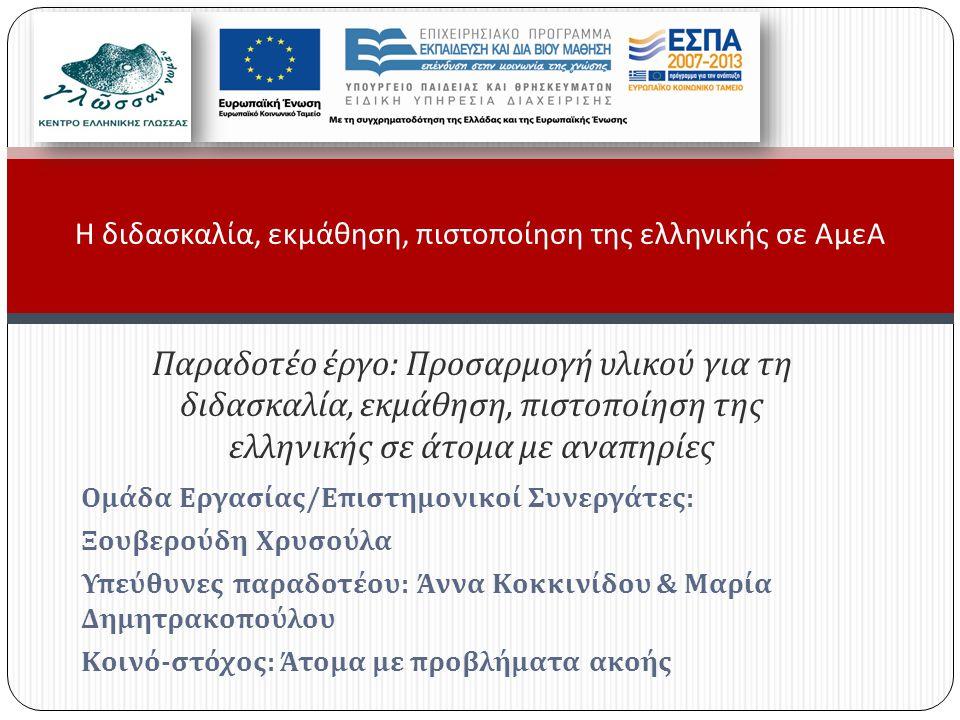 Η διδασκαλία, εκμάθηση, πιστοποίηση της ελληνικής σε ΑμεΑ
