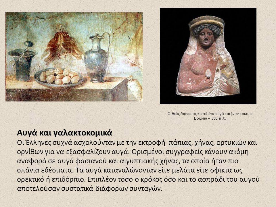 Ο θεός Διόνυσος κρατά ένα αυγό και έναν κόκορα