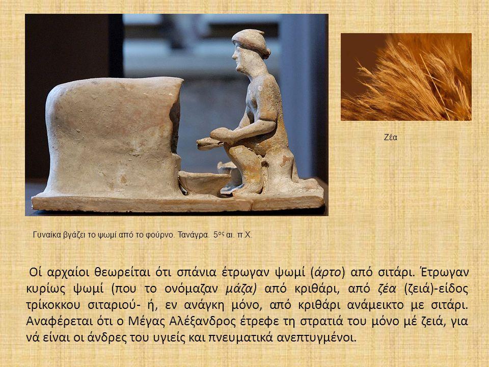 Ζέα Γυναίκα βγάζει το ψωμί από το φούρνο. Τανάγρα. 5ος αι. π.Χ.