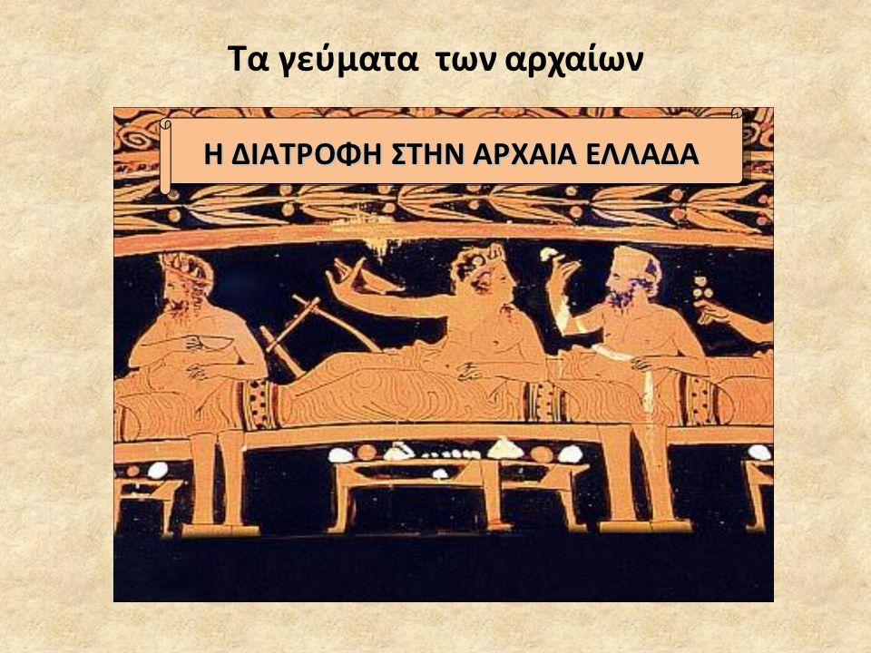 Τα γεύματα των αρχαίων
