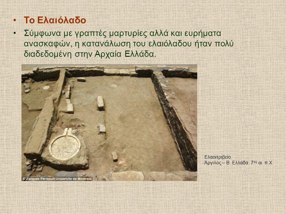 Το Ελαιόλαδο Σύμφωνα με γραπτές μαρτυρίες αλλά και ευρήματα ανασκαφών, η κατανάλωση του ελαιόλαδου ήταν πολύ διαδεδομένη στην Αρχαία Ελλάδα.