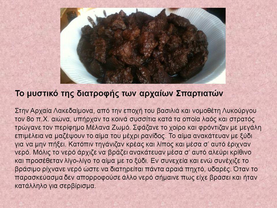 Το μυστικό της διατροφής των αρχαίων Σπαρτιατών