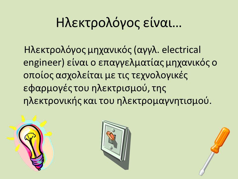 Ηλεκτρολόγος είναι…