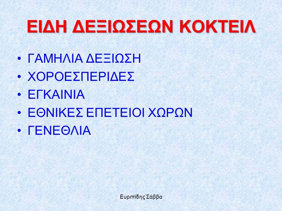 ΕΙΔΗ ΔΕΞΙΩΣΕΩΝ ΚΟΚΤΕΙΛ