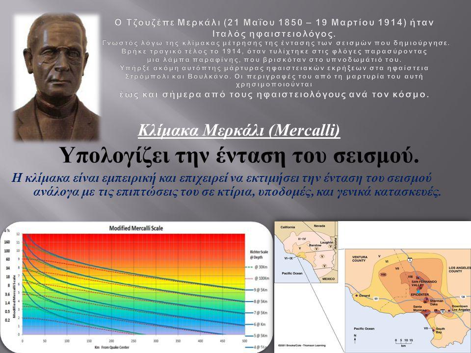 Κλίμακα Μερκάλι (Mercalli) Υπολογίζει την ένταση του σεισμού.