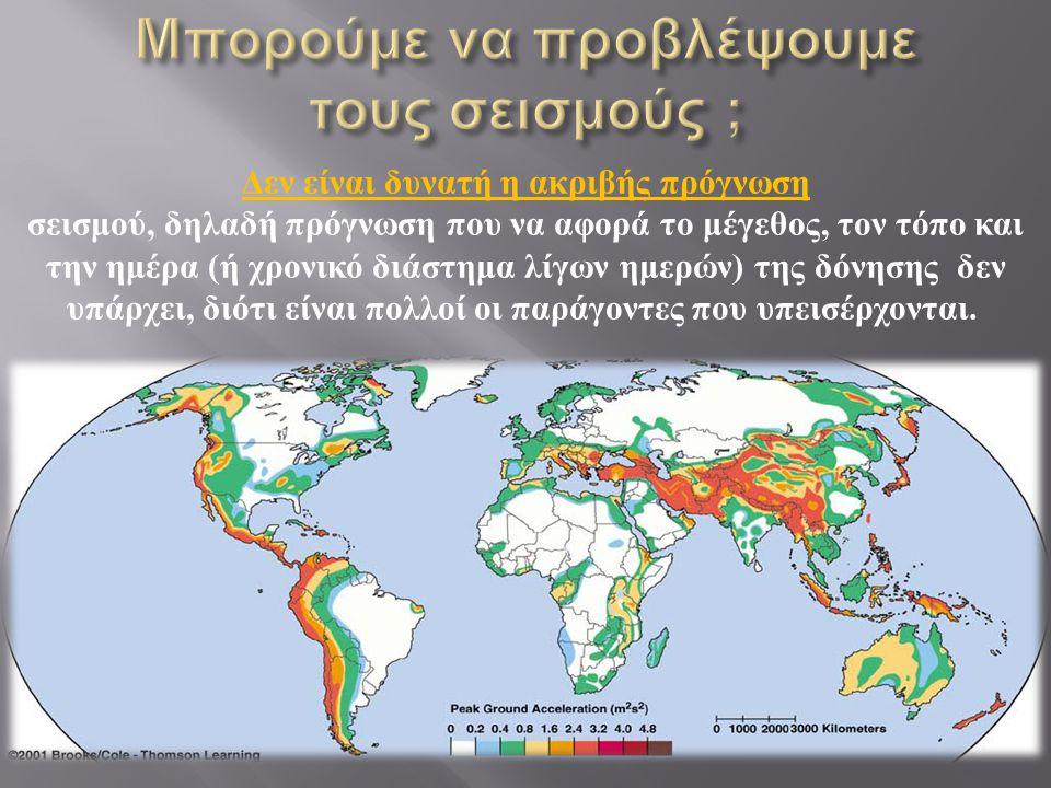 Μπορούμε να προβλέψουμε τους σεισμούς ;